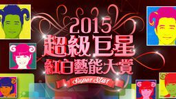 2015 Super Star: A Red & White Lunar New Year Special