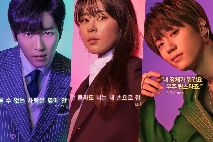 """Good Casting"" Shares Fun Posters For Lee Sang Yeob, Choi Kang Hee, U-KISS's Jun, And More"