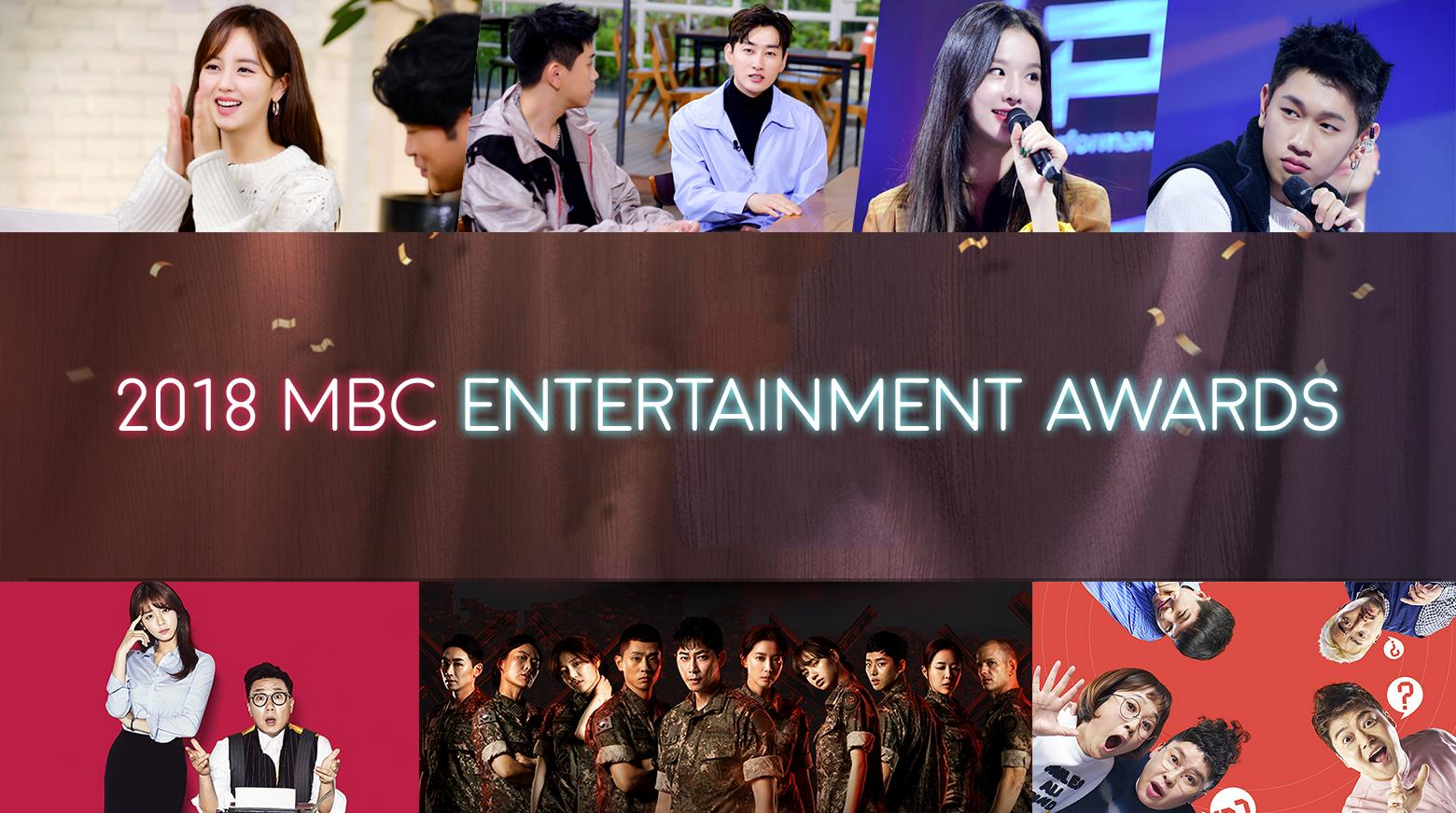 2018 年 MBC 演艺大奖