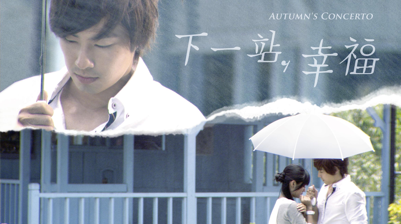 Autumn s concerto wallpaper - Autumn S Concerto Episode 1 Watch Full Episodes Free Taiwan Tv Shows Rakuten Viki