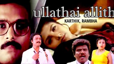 Ullathai allitha tamil movie songs   ullathai allitha jukebox.