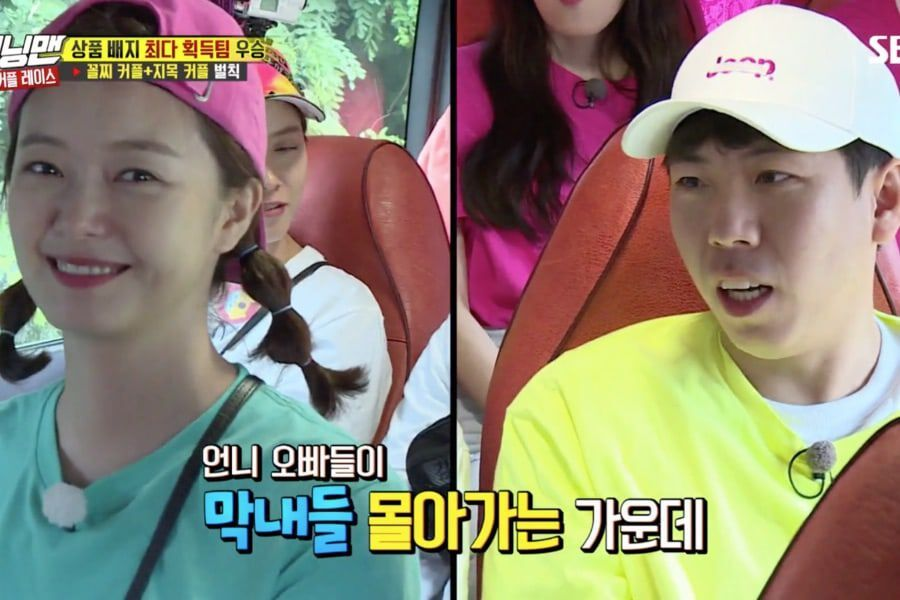 Running Man | Soompi