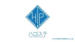 Hello! Project Station (Hello! Sute)