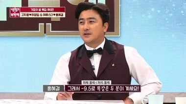 Please Take Care of My Refrigerator Episode 229