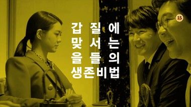 Trailer 4: Ms. Temper & Nam Jung Gi