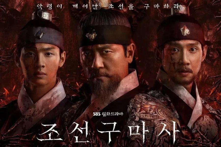 """""""Joseon Exorcist"""" sale fuerte en los índices de audiencia con su episodio de estreno"""