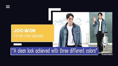 Showbiz Korea Episode 2267: Kim Sung-ryung(김성령) & Joo Won(주원)! Celebrities' the Sunglasses Trend