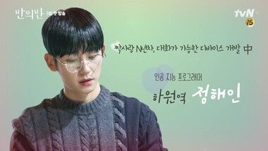 Behind the Scenes 1: Script Reading: A Piece of Your Mind