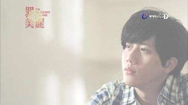 Official Trailer: Zheng Yu En: An Innocent Mistake