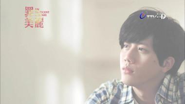 Official Trailer: Zheng Yu En: An Innocent Mistake