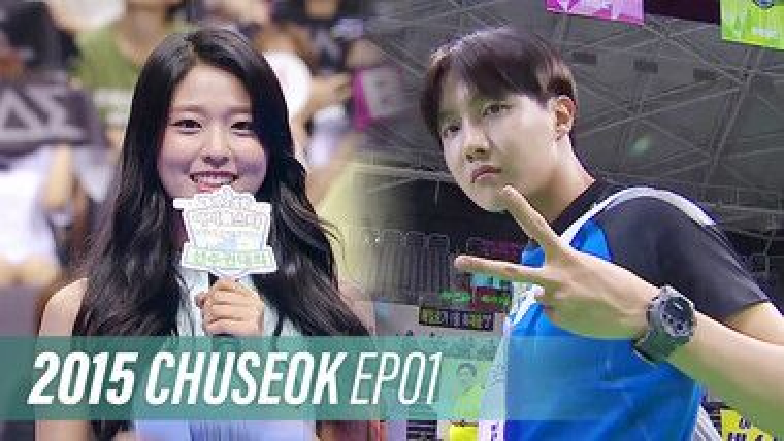 2015 Idol Star Athletics Championships - Chuseok Special Episode 1
