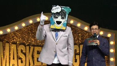 The King of Mask Singer Episode 221