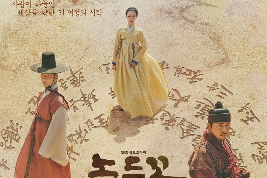 "Yoon Shi Yoon, Jo Jung Suk, And Han Ye Ri Look Towards A New World In Posters For ""Nokdu Flower"""