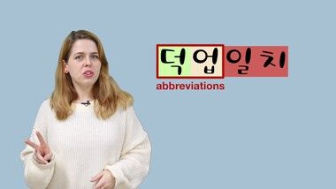 TalkToMeInKorean Episode 142: Korean Buzzwords: 덕업일치 (Hint: It's Related to Your Job)