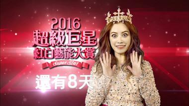 Yuki Hsu: Countdown Teaser - 8 Days: 2016 Super Star: A Red & White Lunar New Year Special