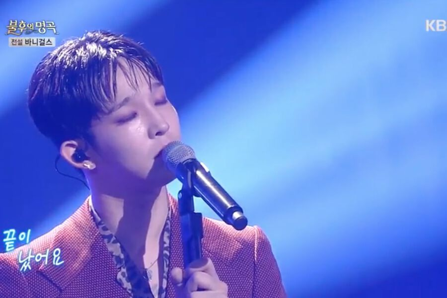 "Watch: Nam Tae Hyun's South Club Wins Hearts Of ""Immortal Songs"
