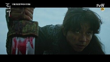 Highlight 2: Goblin