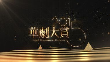 Sanlih Drama Awards Ceremony 2015