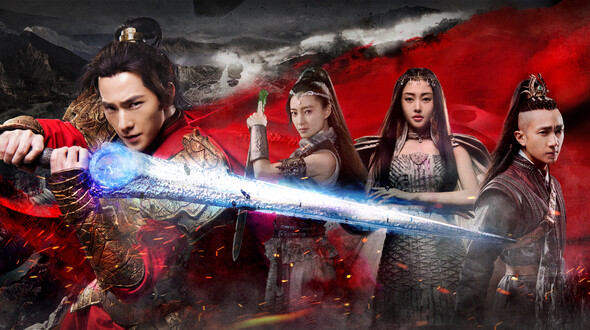 Martial Universe - 武动乾坤 - Watch Full Episodes Free - China - TV