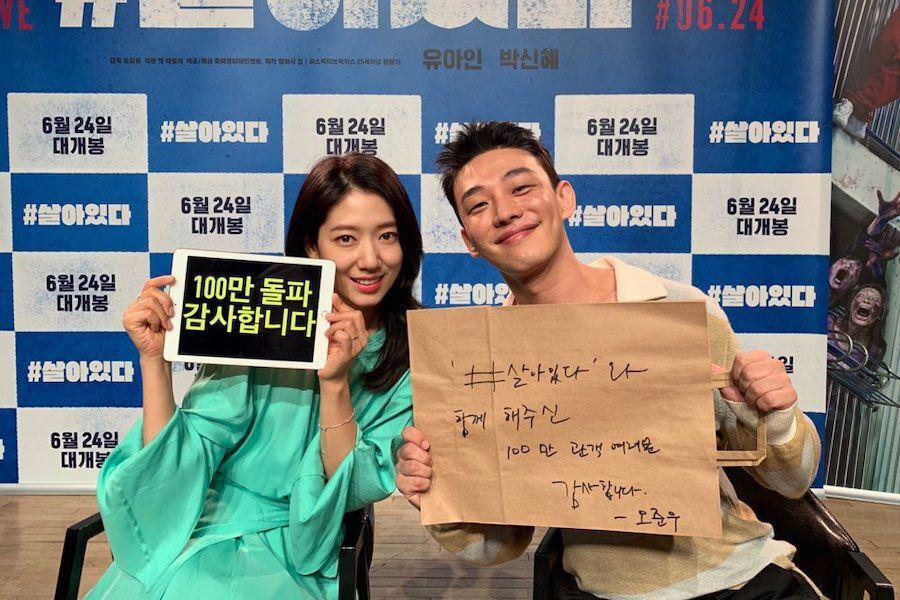 Yoo Ah In And Park Shin Hye S Zombie Film Alive Reaches 1 Million Moviegoers Soompi