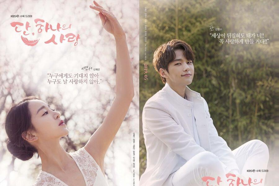 """INFINITE's L, Shin Hye Sun, Lee Dong Gun, And More Star In Character Posters For """"Angel's Last Mission: Love"""""""