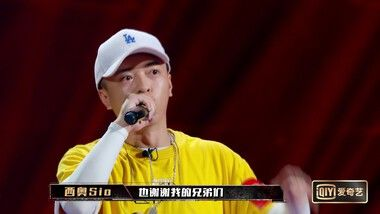 The Rap of China 2019 Episode 10: Part 2
