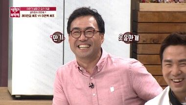 Please Take Care of My Refrigerator Episode 239