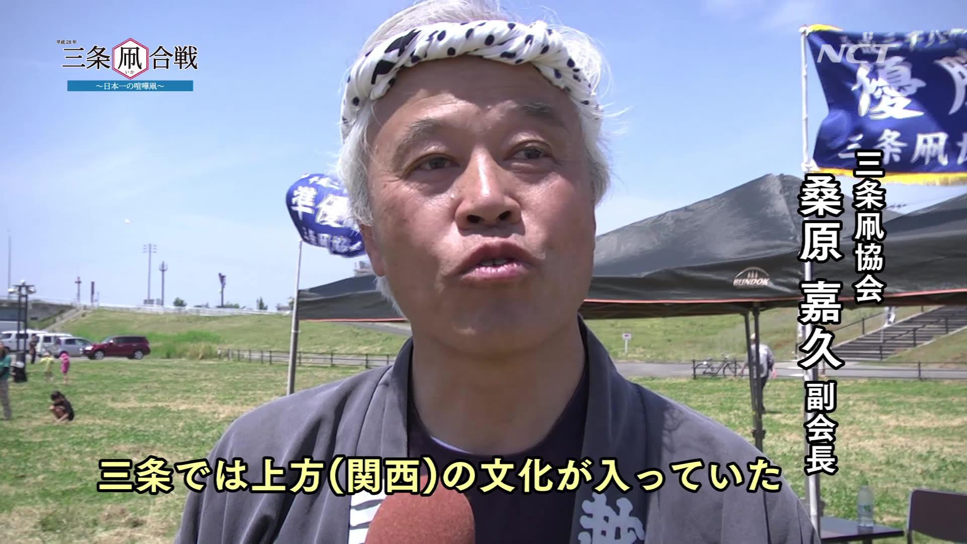 The Sanjo Great Kite Battle Episode 1