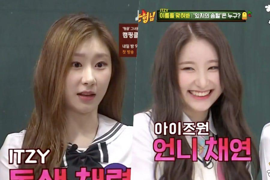 ITZY's Chaeryeong Compares Her Dancing Skills To Her Sister