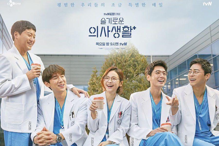 """""""Hospital Playlist"""" mantiene su racha de incremento en los índices de audiencia de nuevo con sus mejores índices hasta la fecha"""