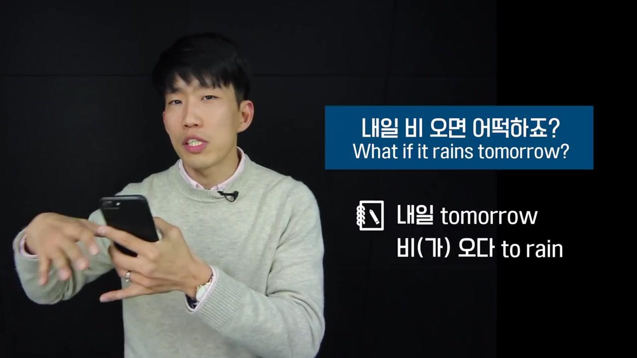 TalkToMeInKorean Episode 137: How to Say 'WHAT IF?' in Korean