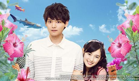 Mischievous Kiss 2: Love in TOKYO - イタズラな Kiss 2: Love