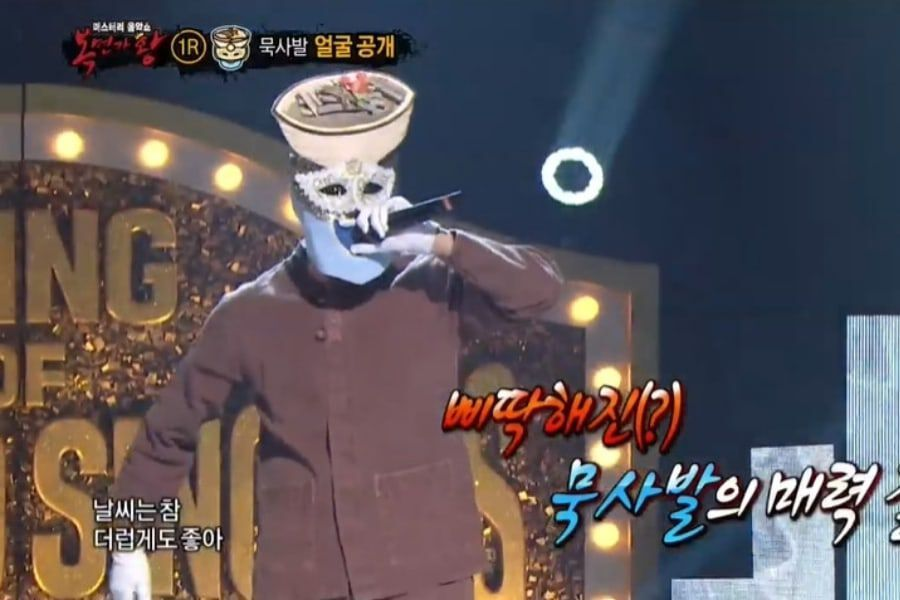 "Former Rapper Of Boy Group Impresses With Unexpected Vocals On ""The King Of Mask Singer"""