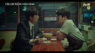 Episode 4 Preview: Familiar Wife