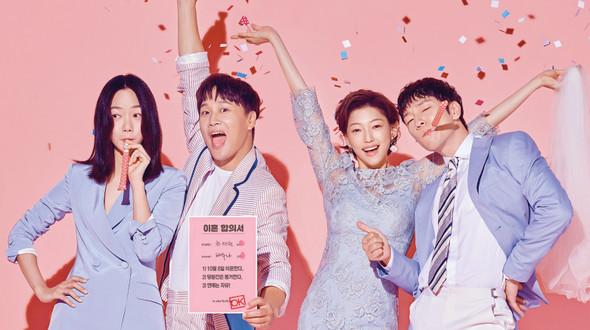 Matrimonial Chaos Episode 1 - 최고의 이혼 - Watch Full Episodes Free