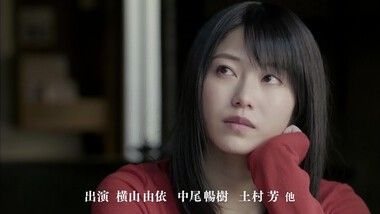 Trailer: A Sharply Graceful Girl