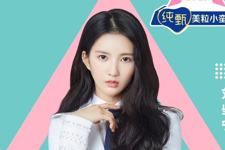 "gugudan's Sally To Compete On China's Survival Show ""Produce Camp 2020"""