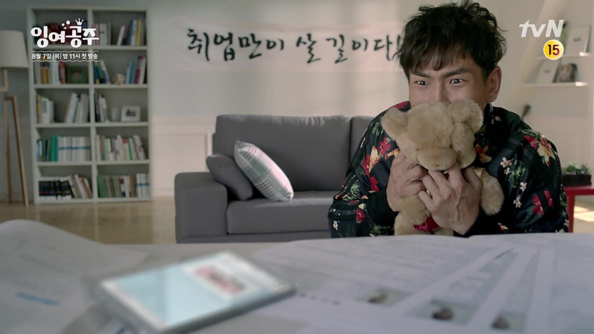 Teaser (On-Joo-wan): Surplus Princess