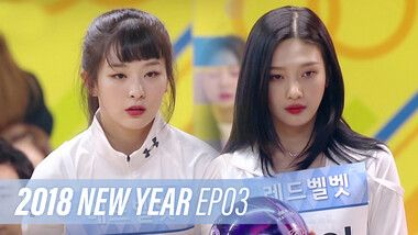 2018 Idol Star Athletics Championships - New Year Special Episode 3