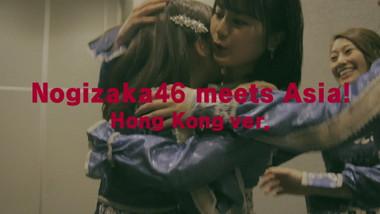 Trailer 15s: Nogizaka46 Meets Asia! (Hong Kong Version)