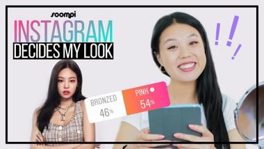 Style by Soompi Episode 5: BLACKPINK Jennie Makeup Challenge | Instagram Decides My Look