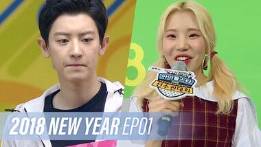 2018 Idol Star Athletics Championships - New Year Special Episode 1