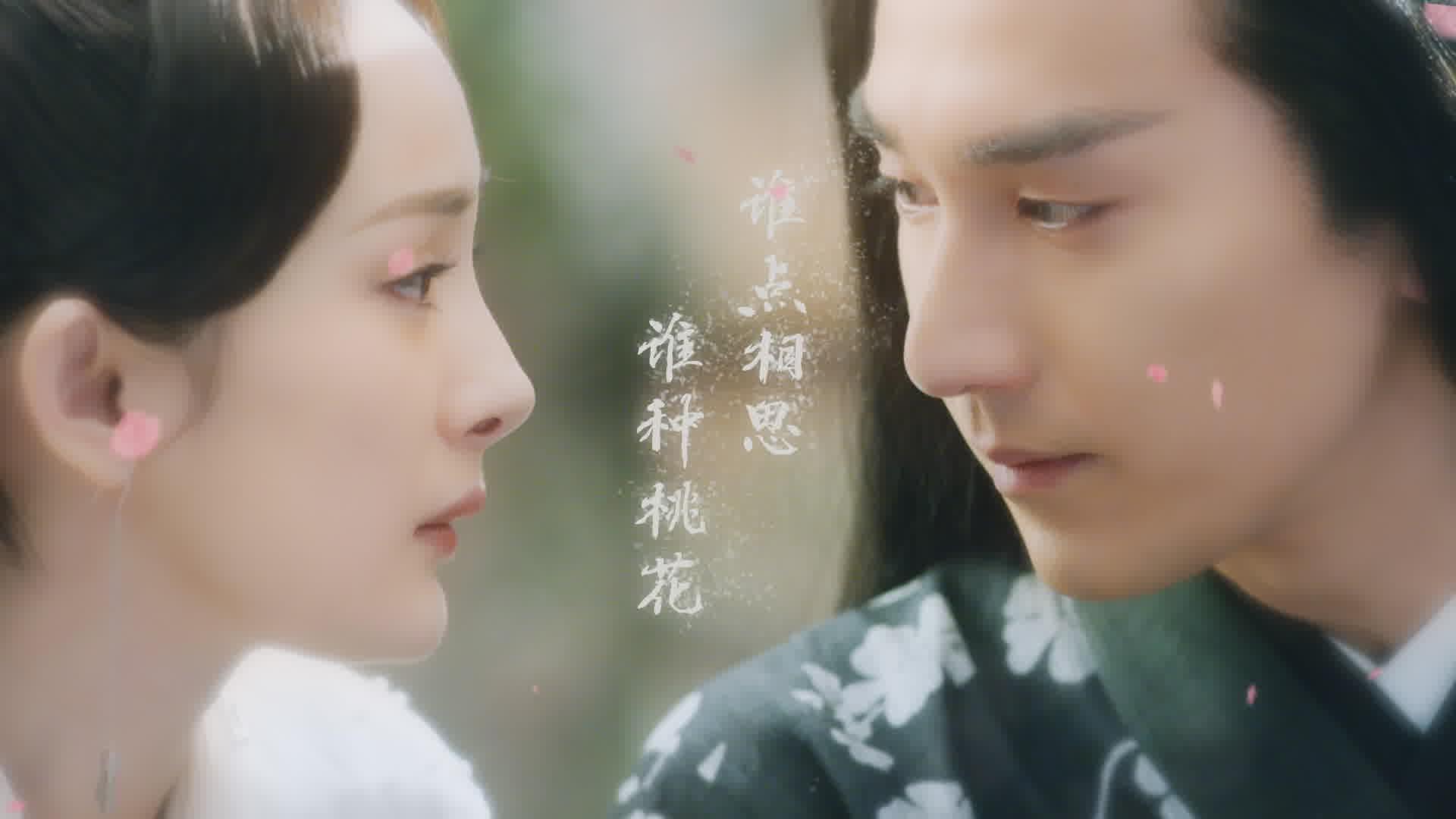 Trailer 1: Eternal Love
