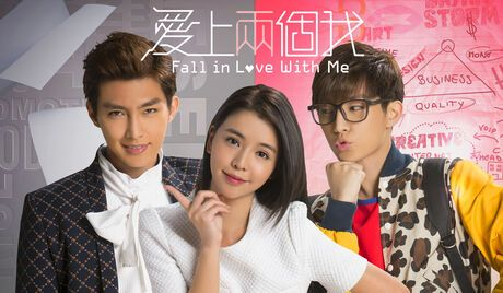 Fall in Love With Me Episode 16 - 愛上兩個我 - Watch Full