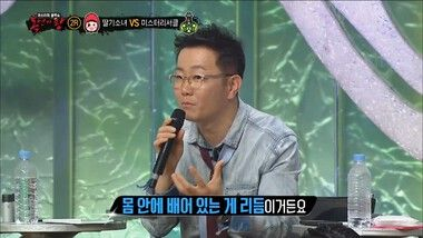 King of Masked Singer Episode 138