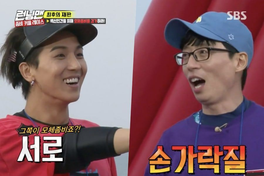 "Running Man"" Hits Peak Ratings During WINNER's Song Mino And"