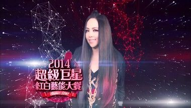 Amei - Red & White Ambassador: 2014 Super Star: A Red & White Lunar New Year Special