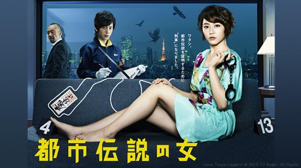 I Love Tokyo Legend — Kawaii Detective