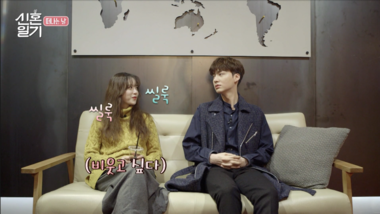 Newlywed Diary S1 Episode 6