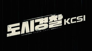 Teaser 1: Urban Cops : KCSI